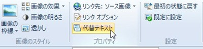 windows live writerのalt属性入力
