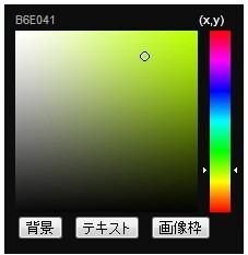 フリーフォントで簡単ロゴ作成カラー