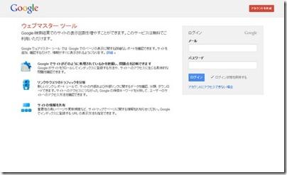 Googleウェブマスターツール登録