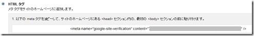 Googleウェブマスターツールメタデータ
