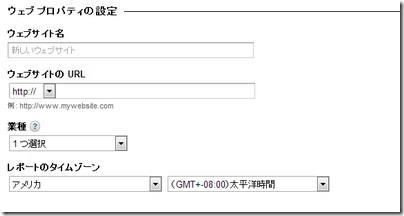 Google Analytics登録時のアカウント名登録とプロパティ