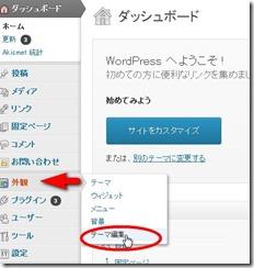 WordPressにトラッキングコードを埋め込む