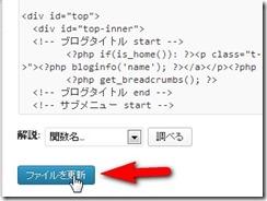 WordPressのヘッダーにトラッキングコード2