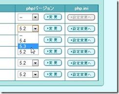PHPバージョン5.2の場合5.3に変更