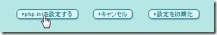 php.ini設定
