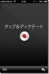 Dragon音声入力ボタン