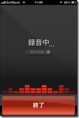 Dragon録音中